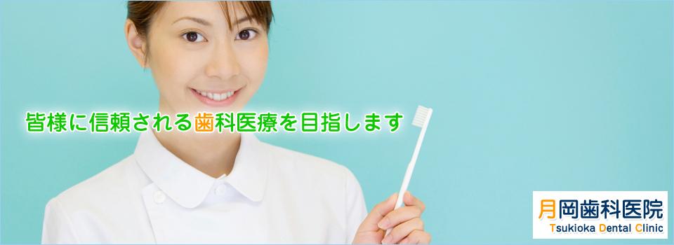 皆様に信頼される歯科医療を目指します